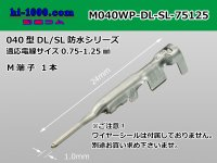 040 Type DL/SL /waterproofing/ M terminal 0.75-1.25mm2 /M040WP-DL-SL-75125-wr