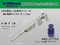040 Type DL/SL /waterproofing/ M terminal /M040WP-DL-SL-75125-MM