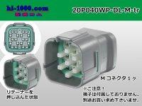 ●[sumitomo] 040 type DL [waterproofing] series 20 pole M side connector(no terminals) /20P040WP-DL-M-tr