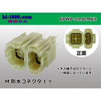 ●[sumitomo] SMDC6 pole [waterproofing] male connector (terminal one forming) /6PWP-smdcMkit