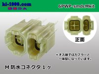 6P /waterproofing/ SMDC Male coupler kit /6PWP-smdcMkit