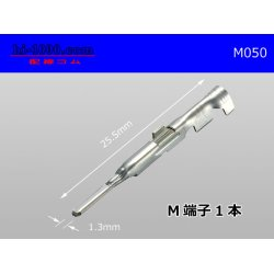 Photo1: ●[SWS] 050 TypeHE series  male  terminal  Non waterproof /M050
