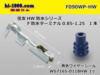 090 Type HW /waterproofing/  female  terminal /F090WP-HW