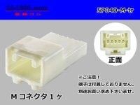 ●[yazaki]040III type 5 pole M connector (no terminals) /5P040-M-tr