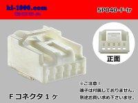 ●[yazaki]040III type 5 pole F connector (no terminals) /5P040-F-tr