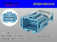 6P(090 Type )HE Male terminal side coupler   only   (No male terminal) /6P090-HE-M-tr