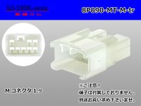 8P(090 Type ) Male terminal side coupler   only   (No male terminal) /8P090-MT-M-tr