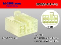 8P(090 Type ) Female terminal side coupler   only   (No female terminal) /8P090-MT-F-tr