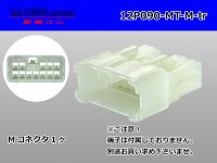 12P(090 Type ) Male terminal side coupler   only   (No male terminal) /12P090-MT-M-tr
