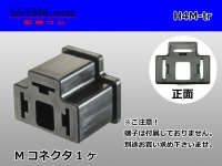 ●[yazaki] H4 (305 type) headlight male terminal side connector (no terminals) /H4-M-tr