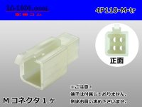 4P110 Type  male side  Coupler only  (No male terminal)