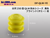 [Furukawa-Electric] 250 Type QLW /waterproofing/  series  dummy  plug  [color Yellow] /DP-QLW-YE