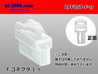 2PF250 Type  Female terminal side coupler ー  only   (No female terminal) 2PF250-F-tr
