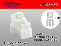 3PF250 Type  Female terminal side coupler   only   (No female terminal) 3PF250-F-tr