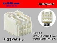 ●[yazaki]040III type 10 pole F connector (no terminals) /10P040-F-tr