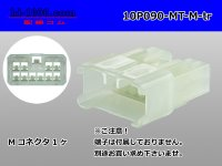 10P(090 Type ) Male terminal side coupler   only   (No male terminal) /10P090-MT-M-tr