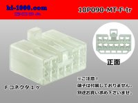 10P(090 Type ) Female terminal side coupler   only   (No female terminal) /10P090-MT-F-tr