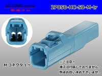 2P050-HC-SB-M-tr/2P050 Type HC series ( [color Light blue] ) male  Coupler   only   (No male terminal)
