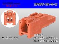●[sumitomo] 050 type 2 pole M side connector[orange] (no terminals)/2P050-OR-M-tr