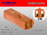 2P(050 Type ) [color Orange]  female  Coupler   only   (No female terminal) /2P050-OR-F-tr