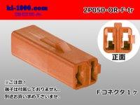 ●[sumitomo] 050 type 2 pole F side connector[orange] (no terminals)/2P050-OR-F-tr