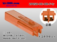 2P050 Type HC series  female  Coupler ( [color Orange] ゛)  only   (No female terminal) /2P050-HC-OR-F-tr