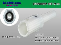 1P [color White] 090 Type MT /waterproofing/  male  Coupler   only   (No male terminal) /1P090WP-MT-M-tr