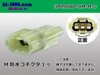 3P090 Type HM /waterproofing/  male  Coupler   only   (No male terminal) /3P090WP-HM-M-tr