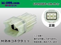 6P090 Type HM( [color Natural Color] ) /waterproofing/  male  Coupler   only   (No male terminal) /6P090WP-HM-M-tr