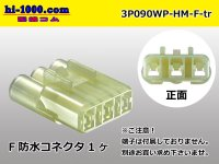 [SWS] 090 Type HM /waterproofing/ 3 pole F connector  (No terminal) /3P090WP-HM-F-tr