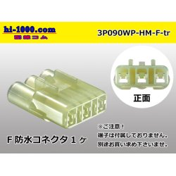 Photo1: [SWS] 090 Type HM /waterproofing/ 3 pole F connector  (No terminal) /3P090WP-HM-F-tr