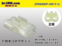 2P090 Type HM( [color Natural Color] ) /waterproofing/  female  Coupler   only   (No female terminal) /2P090WP-HM-F-tr