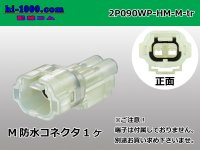 2P090 Type HM /waterproofing/  male  Coupler   only   (No male terminal) /2P090WP-HM-M-tr
