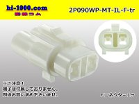 2P [color White] 090 Type MT /waterproofing/ IL Type  female  Coupler   only   (No female terminal) /2P090WP-MT-IL-F-tr