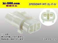 ●[sumitomo]  090 type MT waterproofing series 2 pole F connector  [white] (no terminals) /2P090WP-MT-IL-F-tr