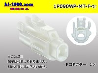 1P [color White] 090 Type MT /waterproofing/  female  Coupler   only   (No female terminal) /1P090WP-MT-F-tr