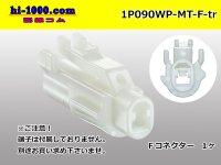 ●[sumitomo]  090 type MT waterproofing series 1 pole F connector  [white] (no terminals) /1P090WP-MT-F-tr