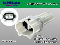 2P [color White] 090 Type MT /waterproofing/ IL Type  male  Coupler   only   (No male terminal) /2P090WP-MT-IL-M-tr