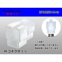 3PM250 Type  Male terminal side coupler   only   (No male terminal) 3PM250-M-tr