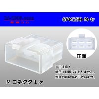 6PM250 Type  Male terminal side coupler   only   (No male terminal) 6PM250-M-tr