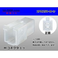 2PM250 Type  Male terminal side coupler   only   (No male terminal) 2PM250-M-tr