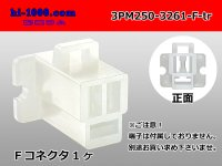 3PM250 Type  Female terminal side coupler ( With shoulder )  only   (No female terminal) 3PM250-3261-F-tr