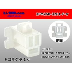 Photo1: 3PM250 Type  Female terminal side coupler ( With shoulder )  only   (No female terminal) 3PM250-3261-F-tr