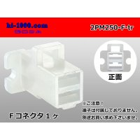 2PM250 Type  Female terminal side coupler ( With shoulder )  only   (No female terminal) 2PM250-F-tr