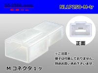 NL1P250 Type  Male terminal side coupler   only   (No male terminal) NL1P250-M-tr