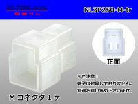 NL3P250 Type  Male terminal side coupler   only   (No male terminal) NL3P250-M-tr