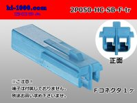 ●[sumitomo]050 type HC series 2 pole F connector[skyblue] (no terminals)/2P050-HC-SB-F-tr