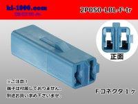 ●[sumitomo] 050 type 2 pole F side connector[light blue] (no terminals) /2P050-LBL-F-tr
