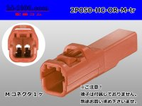 ●[sumitomo]050 type HC series 2 pole M connector[orange] (no terminals)/2P050-HC-OR-M-tr