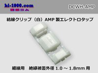 Connection clip ( [color White] ) [ [AMP] ]  Electro tap /DCWH- [AMP]